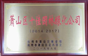 2014-2017十佳园林绿化公司.jpg