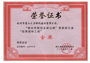 """""""丽水市青田龙津公园""""荣获浙江省""""优秀园林工程""""金奖.jpg"""