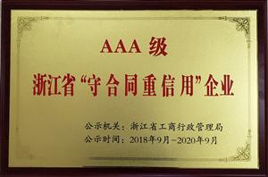 2018-2020.9 AAA守合同重信用.jpg
